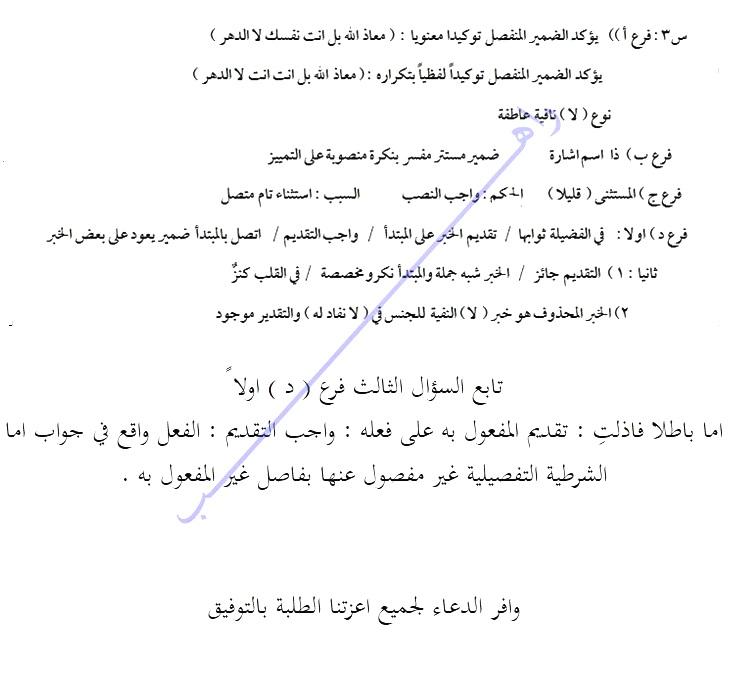 أجوبة أسئلة قواعد اللغة العربية للسادس الأدبى 2017 224