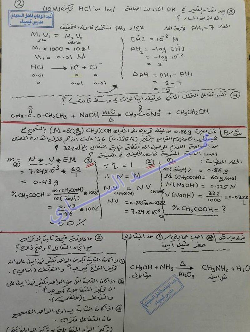 اجابات امتحان الكيمياء الوزارى للسادس العلمى الأحيائى 2017 الدور الأول  230