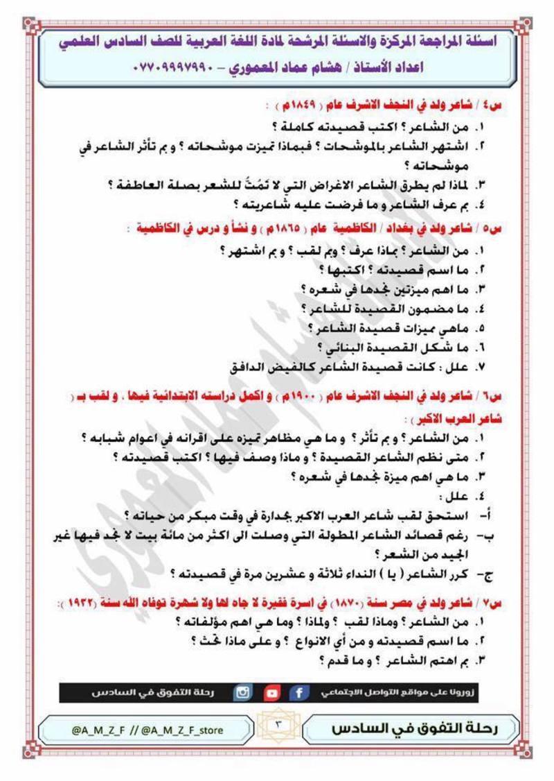 مرشحات اللغة العربية السادس العلمي الاحيائي - التطبيقي 2018 اعداد الاستاذ هشام المعموري 311