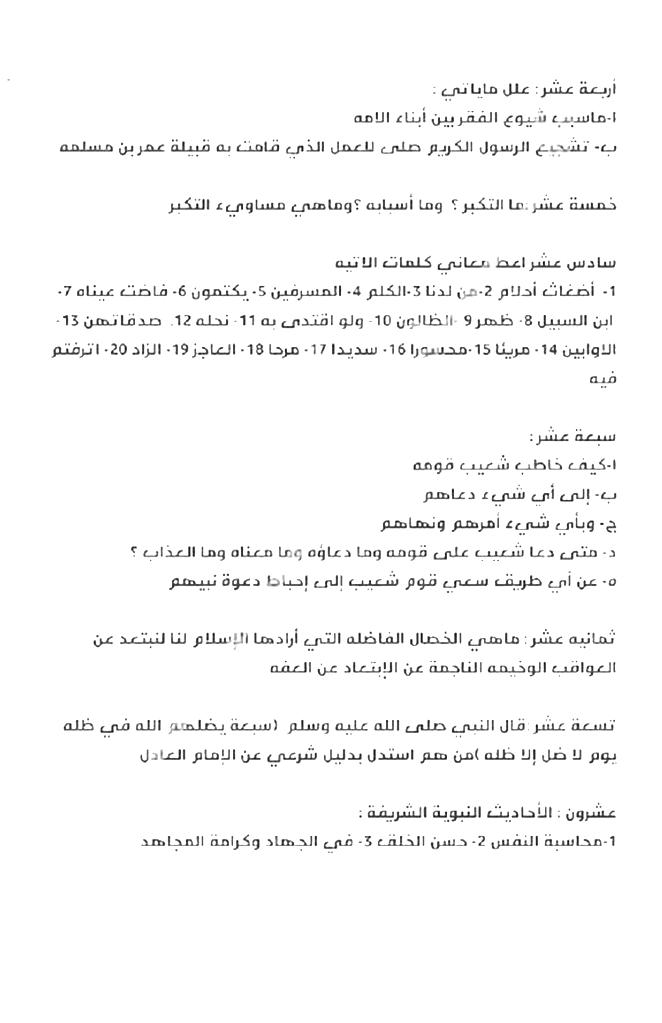 أهم مرشحات الاسلامية مالت امتحان السادس الاعدادى 2018 311
