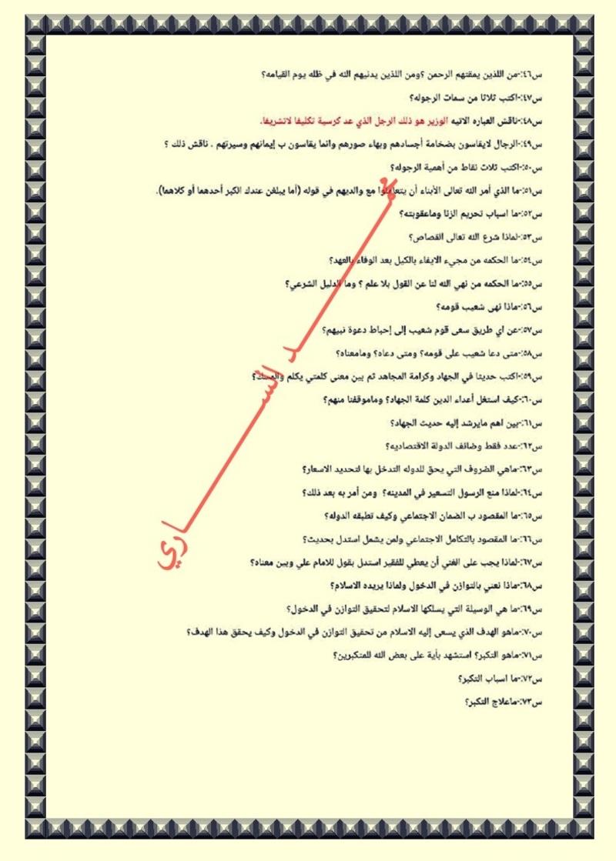 أهم مرشحات الاسلامية مالت امتحان السادس الاعدادى 2018 318