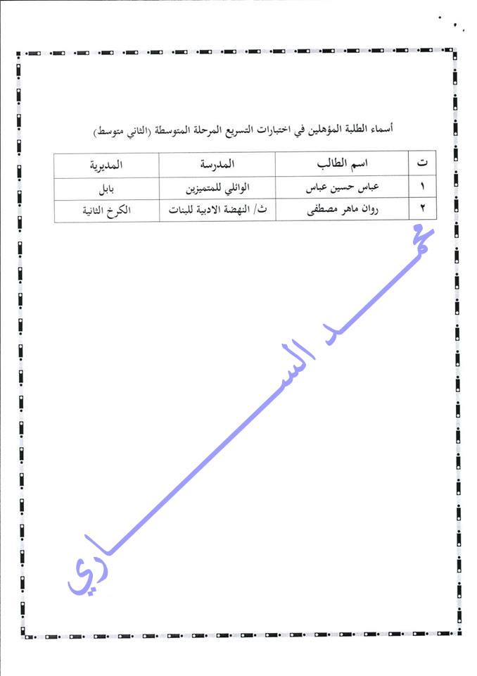 عاجل نتائج الطلبة المؤهلين في اختبارات التسريع مراحل الابتدائية والمتوسطة والاعدادية 2017 321