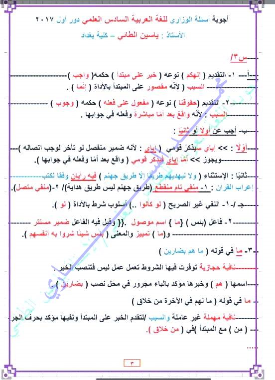 حلول امتحان اللغة العربية الوزارى للسادس العلمى 2017 322