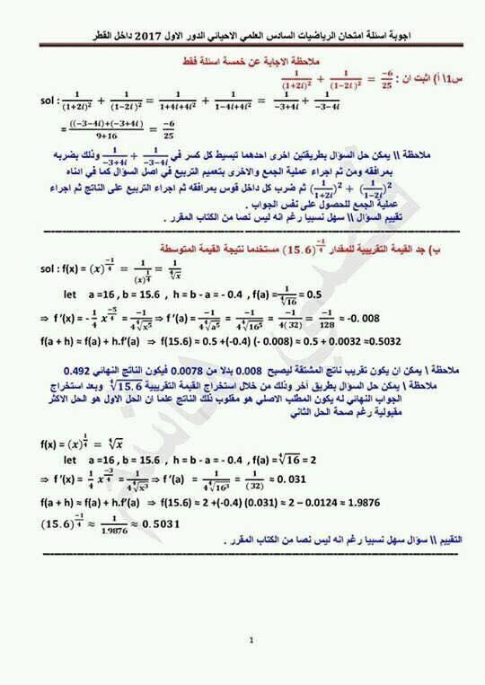 حلول امتحان الرياضيات للسادس العلمى الأحيائى 2017 الدور الأول  326