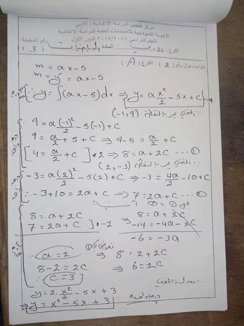اجابات امتحان الرياضيات الوزارى للسادس الأدبى 2017 النموذجية  328
