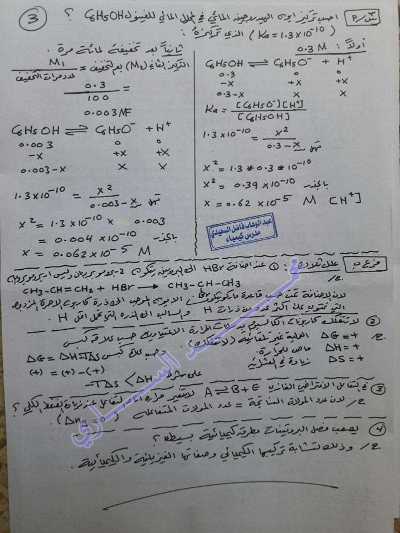 حلول امتحان الكيمياء الوزارى للسادس العلمى الأحيائى 2017 الدور الأول  329