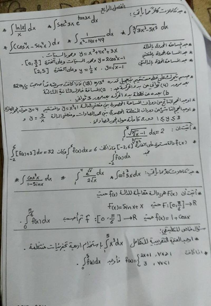 المرشحات المهمة لمادة الرياضيات للسادس الاحيائي 2018 الدور الاول  413