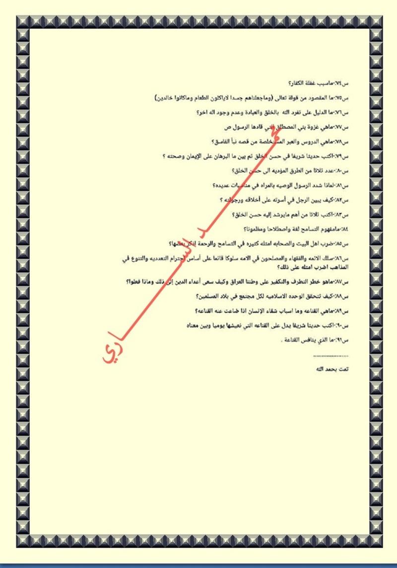 أهم مرشحات الاسلامية مالت امتحان السادس الاعدادى 2018 418