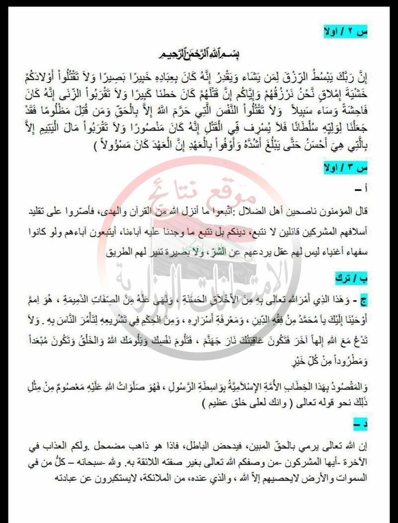 حلول امتحان التربية الاسلامية للسادس الاعدادى 2017 419