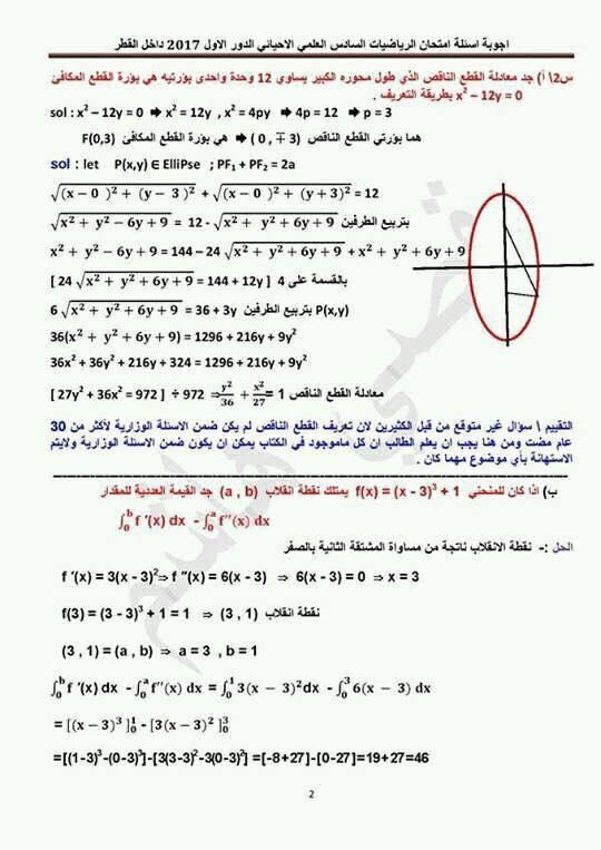 حلول امتحان الرياضيات للسادس العلمى الأحيائى 2017 الدور الأول  424
