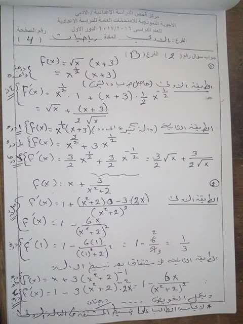 اجابات امتحان الرياضيات الوزارى للسادس الأدبى 2017 النموذجية  426