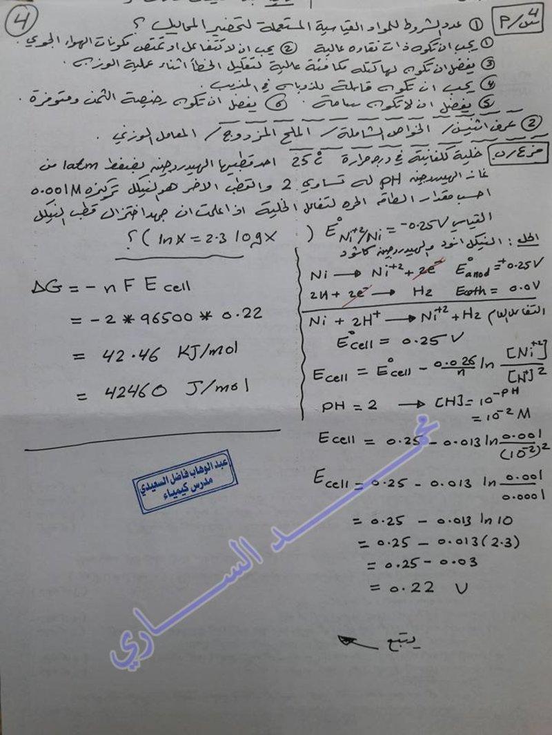حلول امتحان الكيمياء الوزارى للسادس العلمى الأحيائى 2017 الدور الأول  427