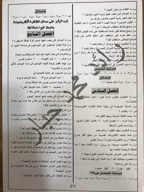 مرشحات الفيزياء السادس العلمي التطبيقي اعداد الاستاذ رائد محمد جبار مرشحات 2017 510