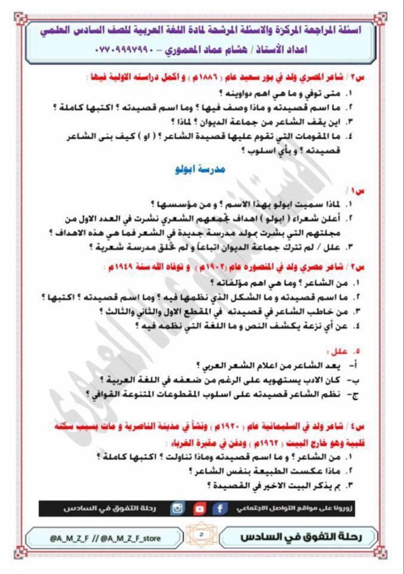 مرشحات اللغة العربية السادس العلمي الاحيائي - التطبيقي 2018 اعداد الاستاذ هشام المعموري 511