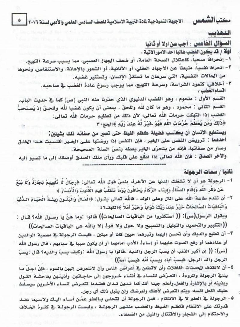أسئلة الدور الأول والثانى والثالث 2016 والخارجية 2017 فى التربية الاسلامية للسادس الاعداى مع اجاباتها النموذجية  516