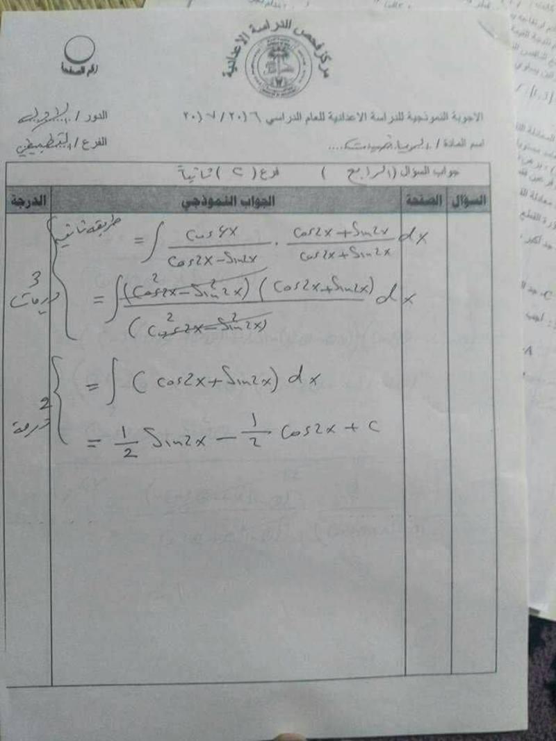 الاجابات النموذجية لمادة الرياضيات للسادس التطبيقي الدور الاول 2017 521