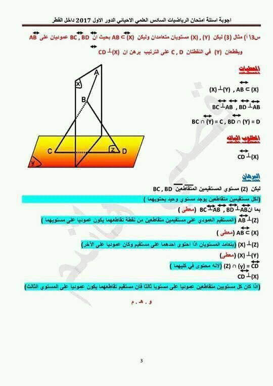 حلول امتحان الرياضيات للسادس العلمى الأحيائى 2017 الدور الأول  522