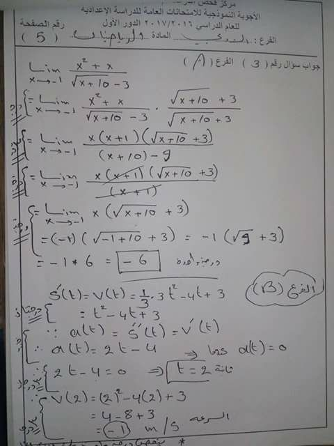 اجابات امتحان الرياضيات الوزارى للسادس الأدبى 2017 النموذجية  523