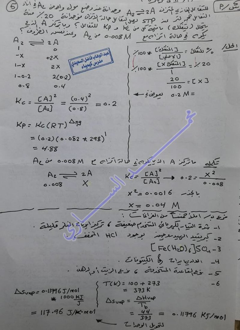 حلول امتحان الكيمياء الوزارى للسادس العلمى الأحيائى 2017 الدور الأول  524