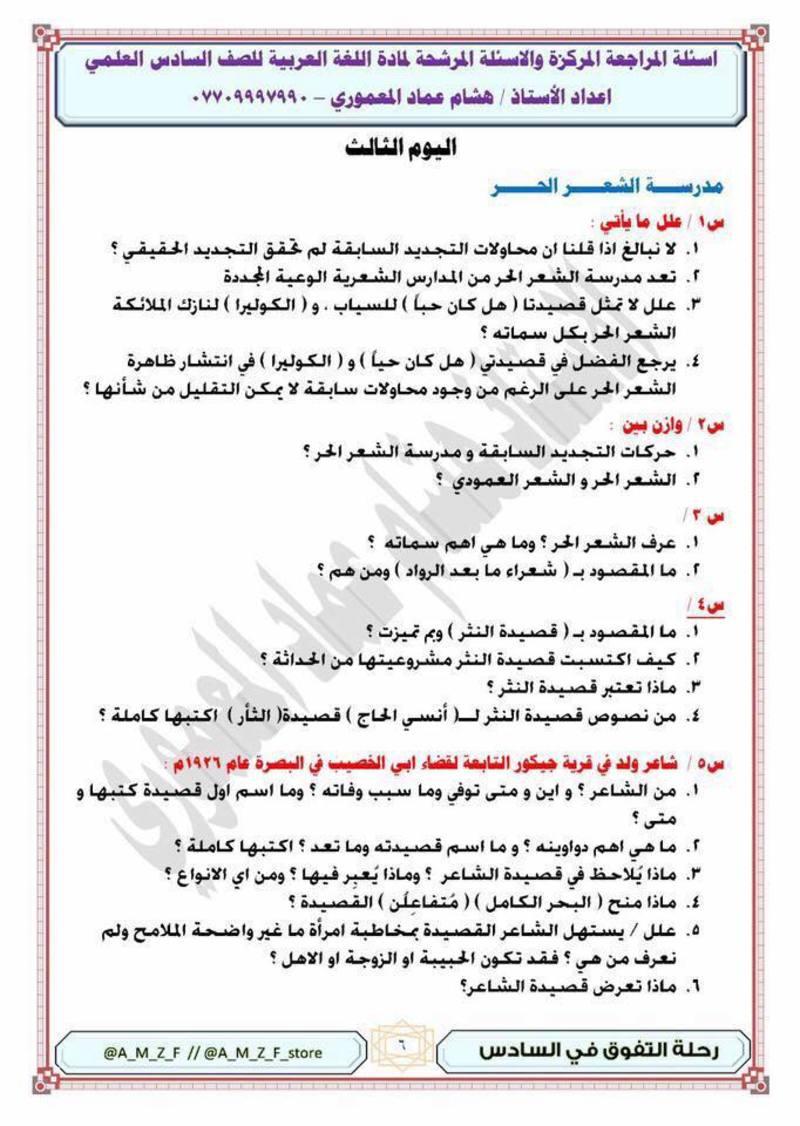 مرشحات اللغة العربية السادس العلمي الاحيائي - التطبيقي 2018 اعداد الاستاذ هشام المعموري 610