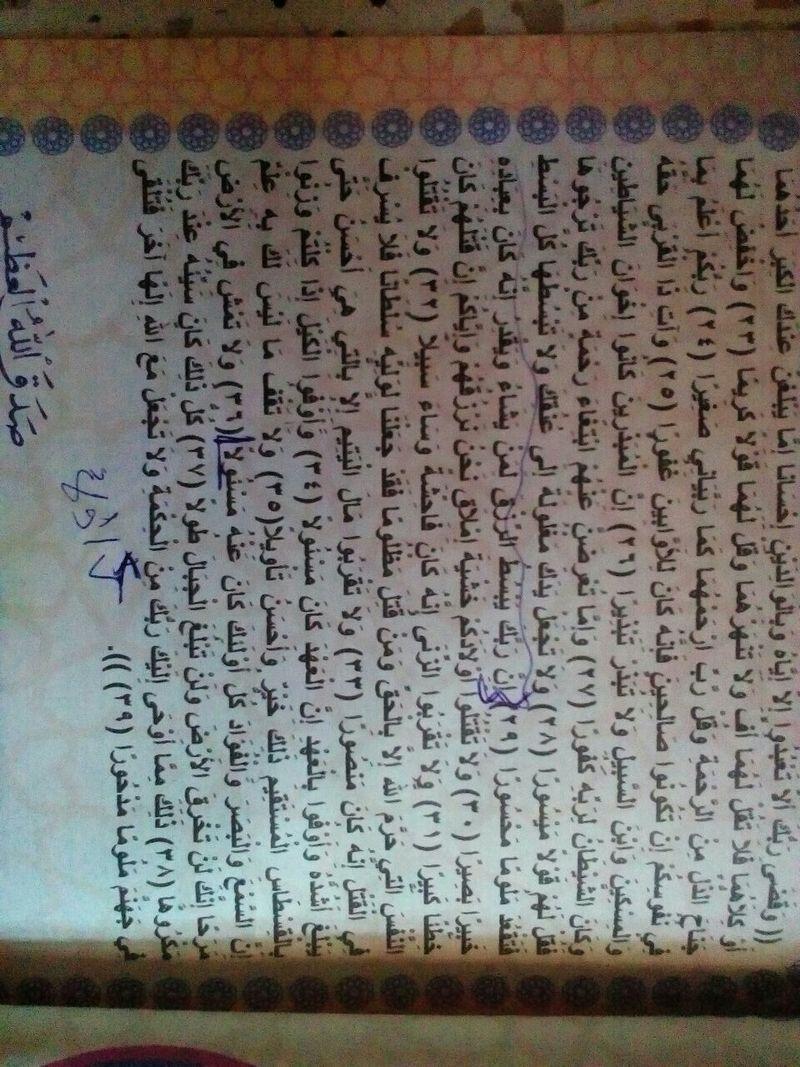 حلول امتحان التربية الاسلامية للسادس الاعدادى 2017 616