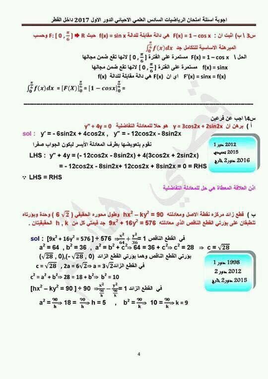 حلول امتحان الرياضيات للسادس العلمى الأحيائى 2017 الدور الأول  619