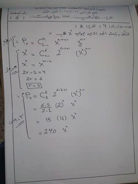 اجابات امتحان الرياضيات الوزارى للسادس الأدبى 2017 النموذجية  620