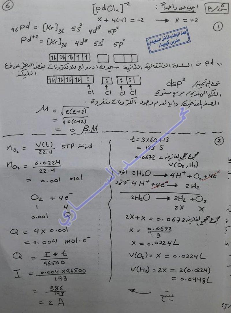 حلول امتحان الكيمياء الوزارى للسادس العلمى الأحيائى 2017 الدور الأول  621