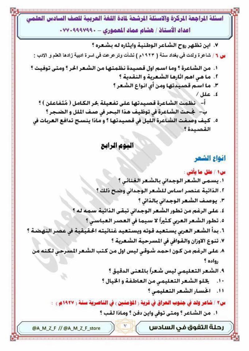 مرشحات اللغة العربية السادس العلمي الاحيائي - التطبيقي 2018 اعداد الاستاذ هشام المعموري 710