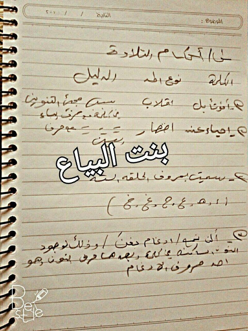 حلول امتحان التربية الاسلامية للسادس الاعدادى 2017 715