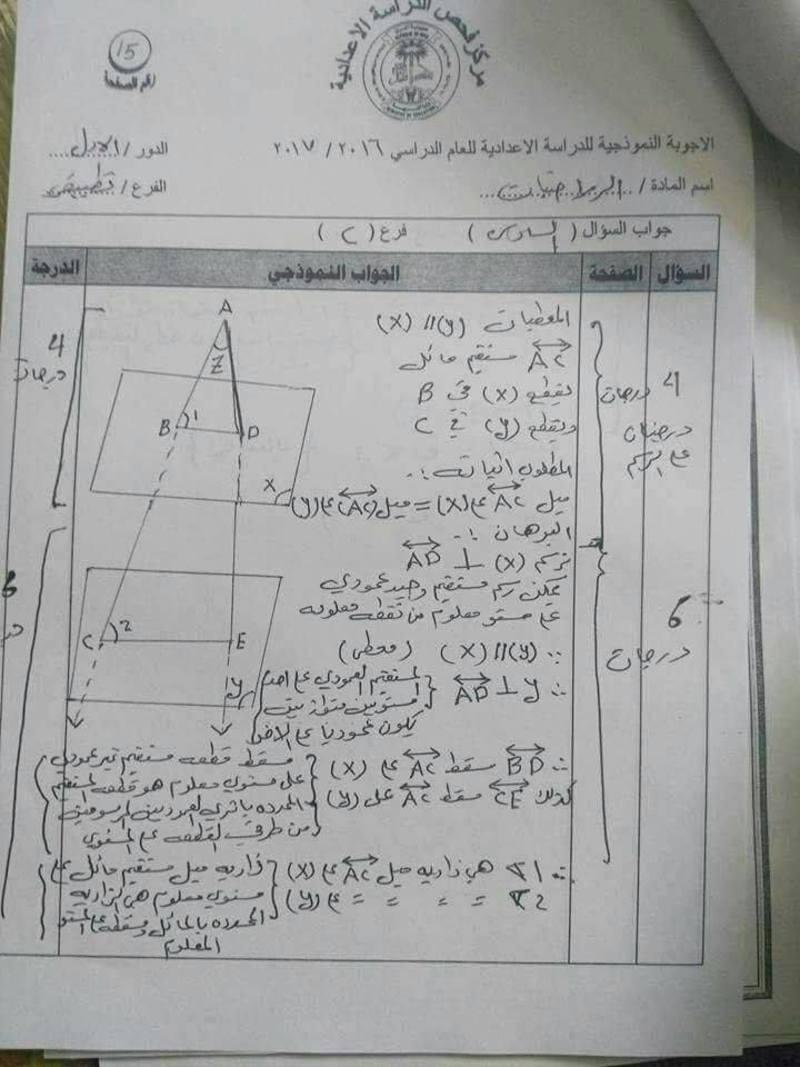الحلول النموذجية لمادة الرياضيات للسادس التطبيقي الدور الاول 2017 718