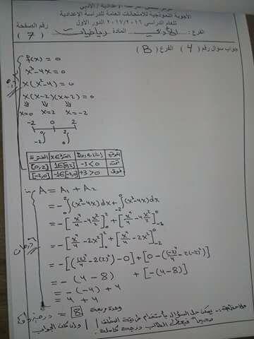 اجابات امتحان الرياضيات الوزارى للسادس الأدبى 2017 النموذجية  720