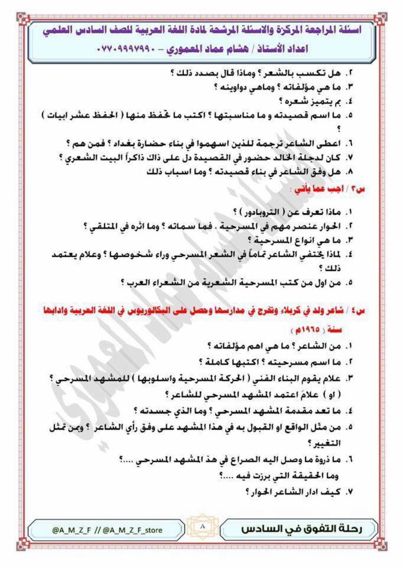 مرشحات اللغة العربية السادس العلمي الاحيائي - التطبيقي 2018 اعداد الاستاذ هشام المعموري 810
