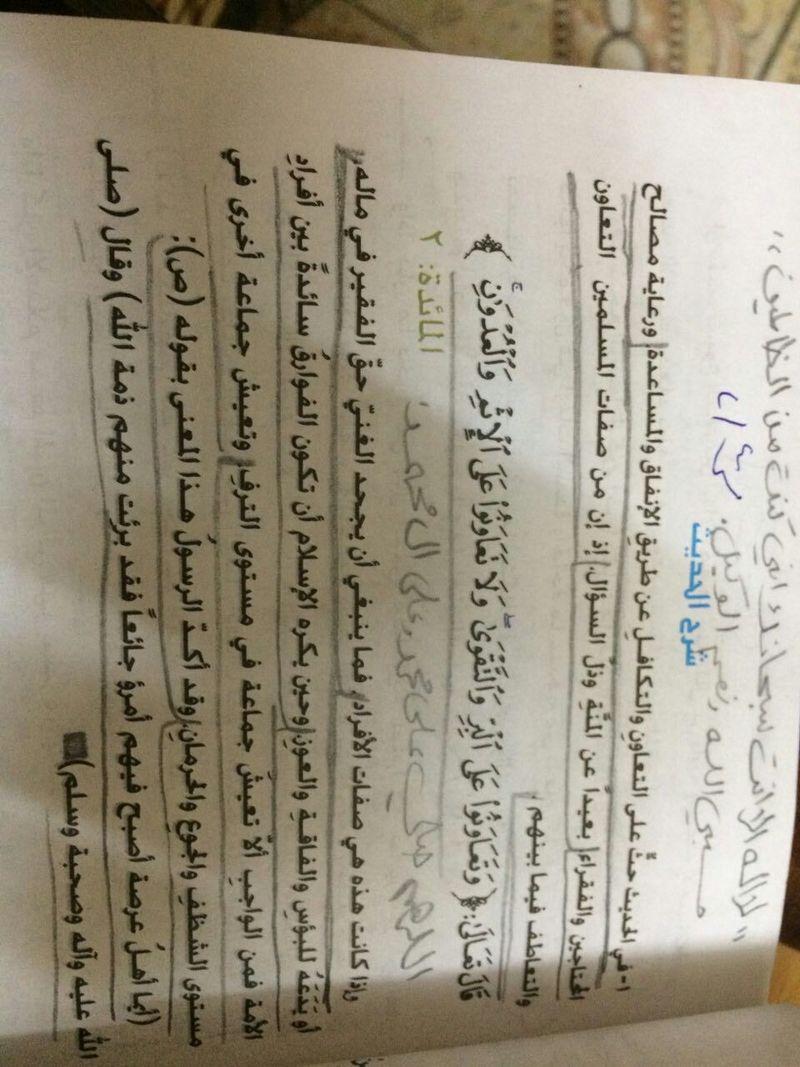 حلول امتحان التربية الاسلامية للسادس الاعدادى 2017 814