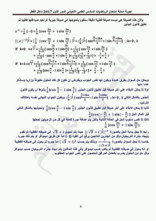 حلول امتحان الرياضيات للسادس العلمى الأحيائى 2017 الدور الأول  818