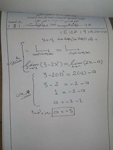 اجابات امتحان الرياضيات الوزارى للسادس الأدبى 2017 النموذجية  819