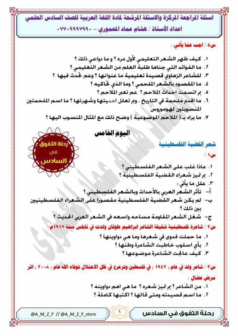 مرشحات اللغة العربية السادس العلمي الاحيائي - التطبيقي 2018 اعداد الاستاذ هشام المعموري 910