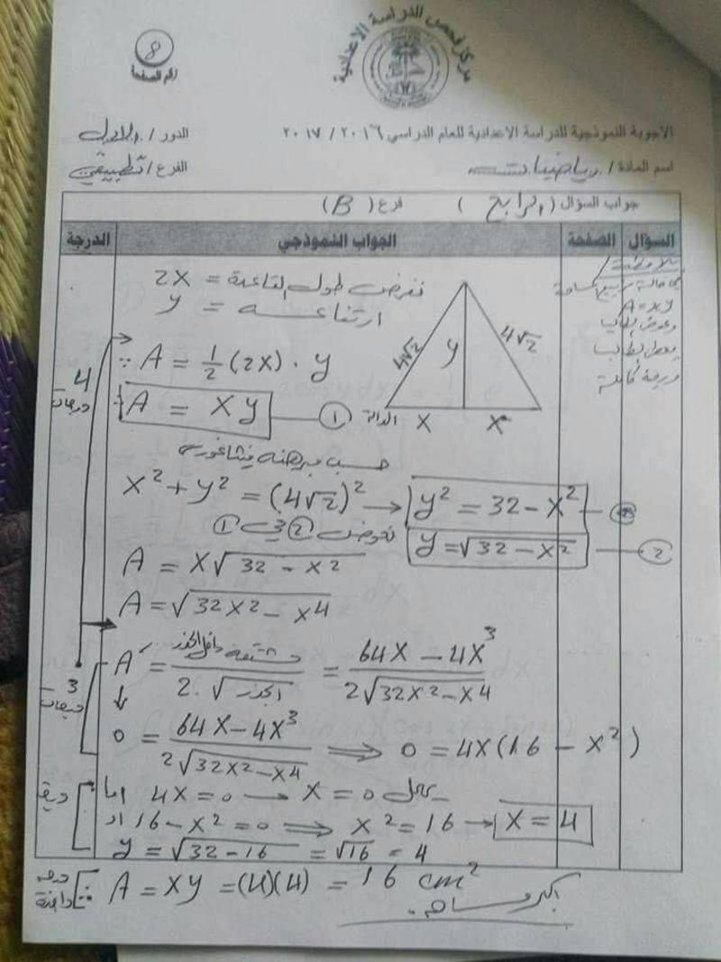 الحلول النموذجية لمادة الرياضيات للسادس التطبيقي الدور الاول 2017 916