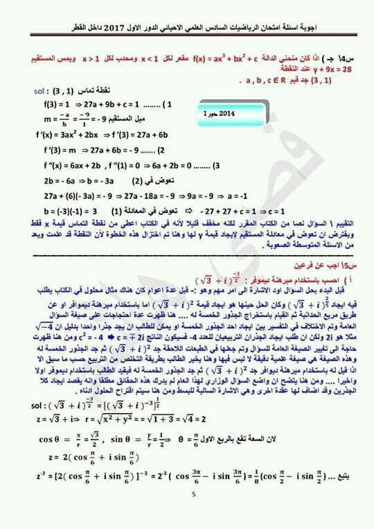 حلول امتحان الرياضيات للسادس العلمى الأحيائى 2017 الدور الأول  917