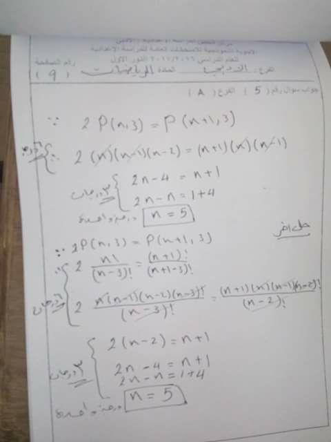 اجابات امتحان الرياضيات الوزارى للسادس الأدبى 2017 النموذجية  918