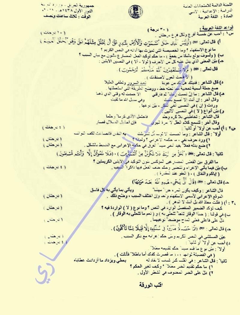 أسئلة امتحان الدور الأول فى اللغة العربية للسادس الأدبى 2017 A110