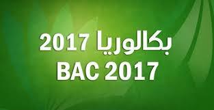 نتائج امتحانات بكالوريا 2017 bac 2017 Oo11