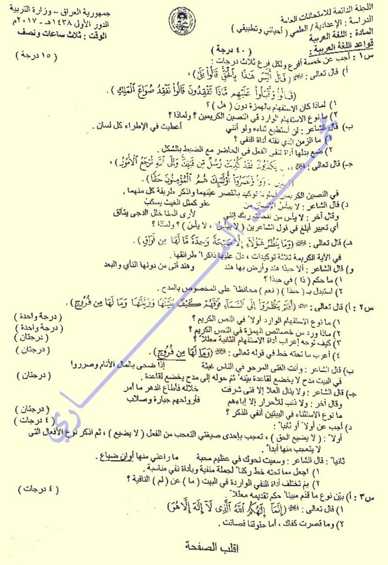 امتحان الدور الأول 2017 فى اللغة العربية للسادس العلمى 2017 S110