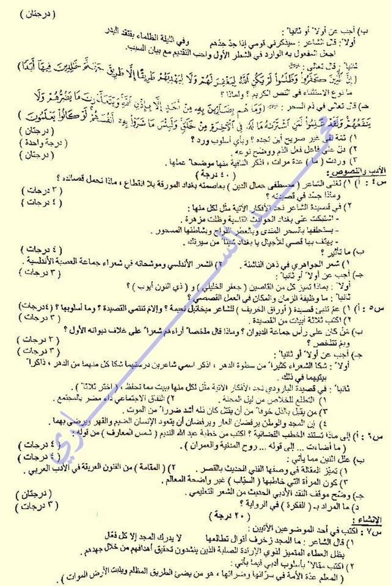 امتحان الدور الأول 2017 فى اللغة العربية للسادس العلمى 2017 S210