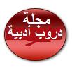 الأدب الفلسطيني بعد عام 1948    النكبة الفلسطينية عام 1948 ونقطة التحول 610