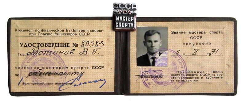 Портфельные рации НКВД и МГБ СССР Oaiaza10