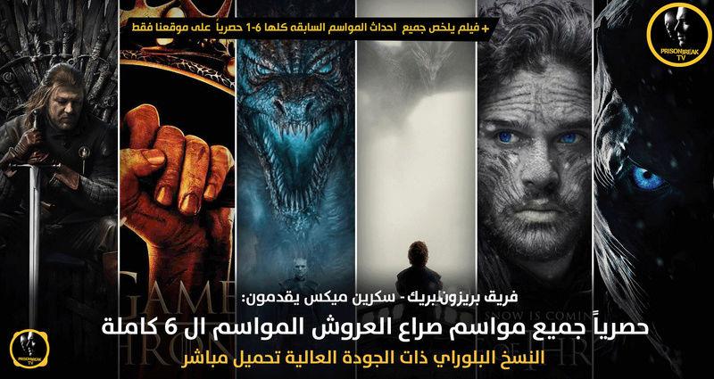 مسلسل Game Of Thrones جميع المواسم كاملة 1 الى 7 مترجم مشاهدة اون لاين و تحميل  20248010