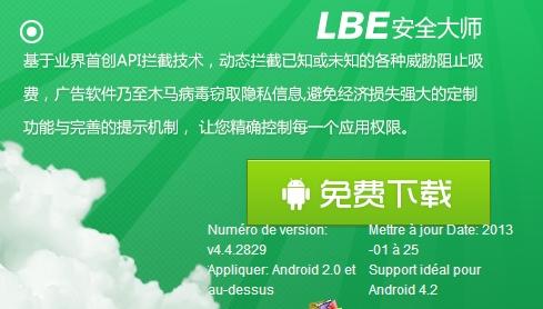 [APPLICATION ANDROID - LBE SECURITY MASTER FR] Gérer les permissions, les applications, la batterie, les pubs, les malwares, les notifications [Gratuit] Topic1 - Page 6 Lbe10
