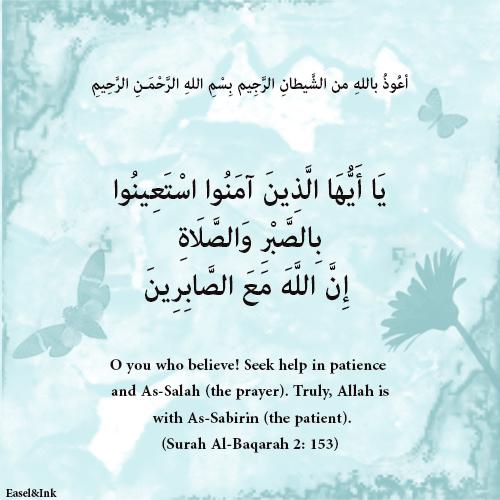 Seek help in Patience and As-Salah (Surah Al-Baqarah 2: 153) 0210