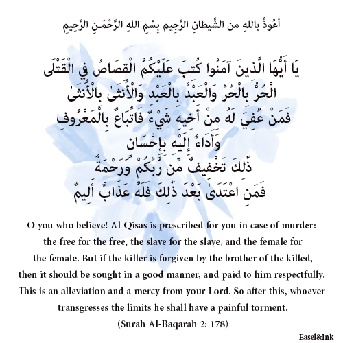 Al-Qisas (the Law of equality) is prescribed for you (Surah Al-Baqarah 2: 178-179) 0410